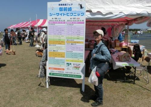 20140427 御前崎のシーサイドピクニック