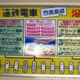 2011/01/22撮影 遠州鉄道西鹿島線