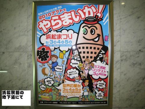 2010/05/02撮影 浜松駅前にて