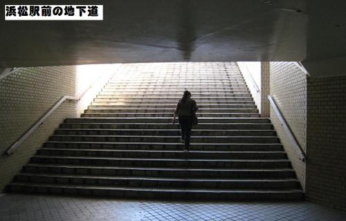 2010/05/15撮影 浜松駅前の地下道