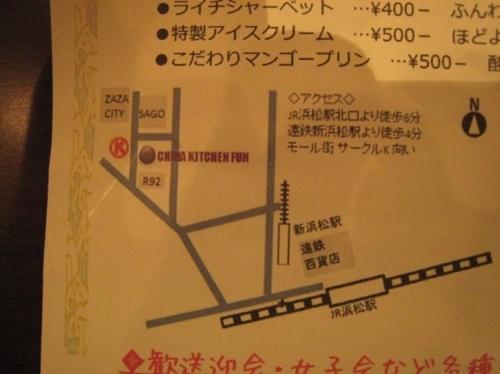 2011/03/26撮影 飯(ファン)の場所