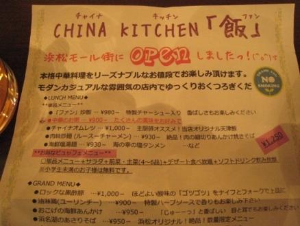 2011/03/26撮影 飯(ファン)のちらし