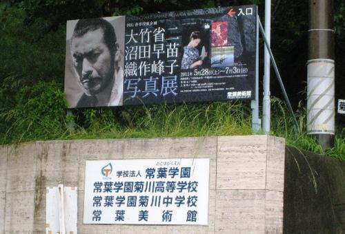 2011/05/28撮影 常葉美術館