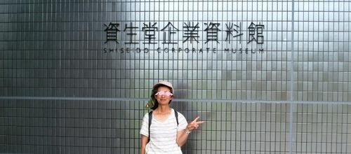 2011/07/08撮影 資生堂企業資料館