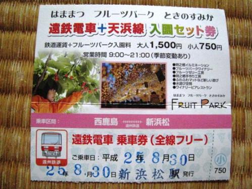20130830 遠鉄電車と天浜線電車とフルーツパークのコラボ券