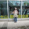 20160403_ここから沖縄へ行ってきます!