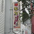 20160405_葵屋さんのお味、イケテマシタ!また来ま~す!