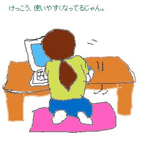 Cocolog_oekaki_2009_05_18_11_38