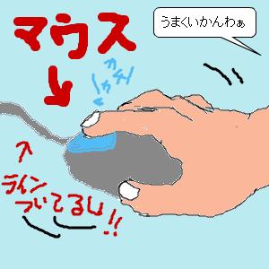 Cocolog_oekaki_2009_05_18_23_21